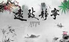 新中式宁静致远电视背景墙