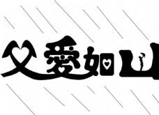 字体设计-父爱如山