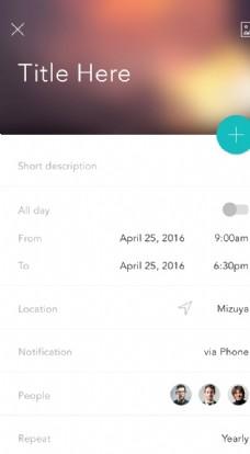 手机app移动端界面设计