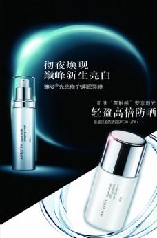 化妆品海报素材