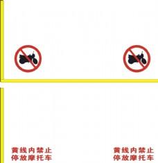 禁止摩托车 通行