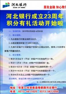河北银行成立23周年