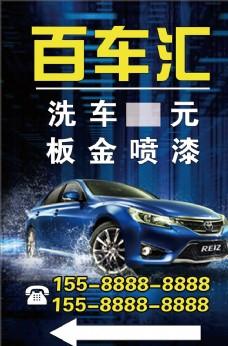 洗车广告 钣金喷漆