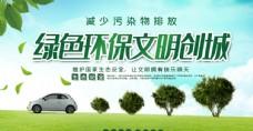 绿色环保文明创城