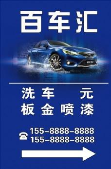 钣金喷漆 洗车广告