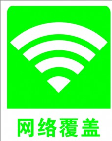 wifi牌子