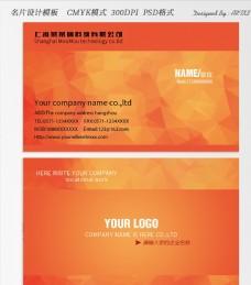 创意几何橙色名片设计