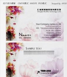 彩妆名片设计模板