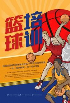 籃球培訓招生海報