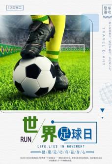 世界足球日海报