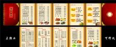 三峡人家 菜单菜谱