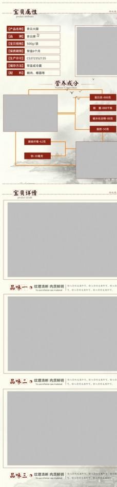 食品通用海报详情页中国风