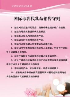国际母乳代乳品销售守则