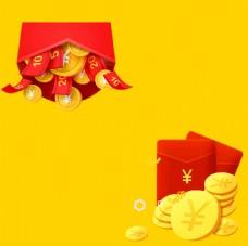 红包素材 红包钱币 新年红包
