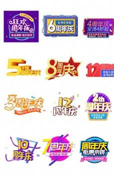 周年庆字体排版