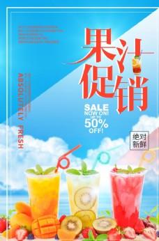 ?#25910;?#26524;汁果汁海报