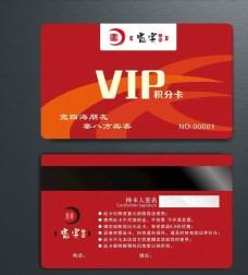 火锅VIP卡