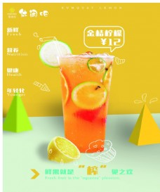 冷飲店 飲料 奶茶店 金桔檸檬