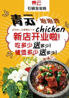 石锅泡泡鸡米饭