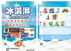冰淇淋批发