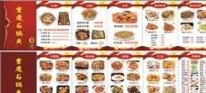 重庆石锅鱼菜谱