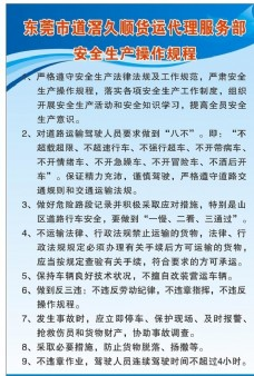 安全生产8类制度