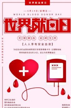 世界献血日
