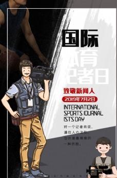 国际记者日