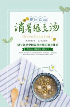 清凉绿豆汤