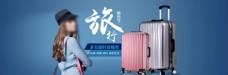 旅行箱包节夏季清新清凉箱包海报