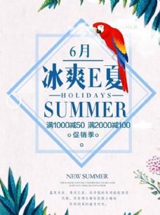 夏季清新优惠宣传海报