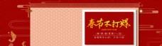 中国风中国红背景