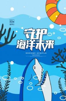 守护海洋未来
