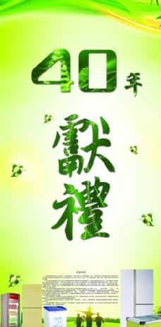 万宝40年庆绿色版本