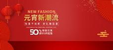 中国风元宵banner