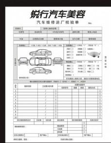 汽车美容检验单