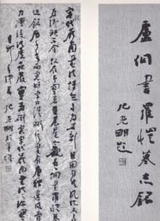 罗愷墓志铭(梁鼎光钤印签赠本)