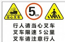 当心叉车  注意安全