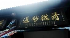 四川成都市青城山