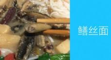 鳝丝面条浓汤鳝丝面条特写图