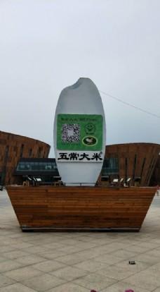 五常水稻博物馆