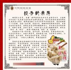 饺子的来历
