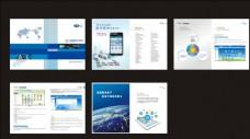 科技蓝画册