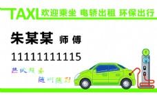 绿色的电动轿车出租车司机名片