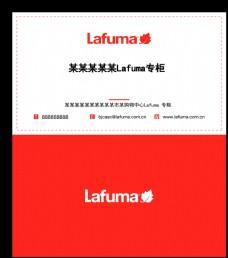 Lafuma专柜名片模版