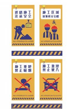 路面道路施工禁止警告牌指示牌