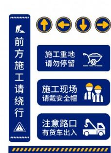 路面道路工地施工警示警告牌