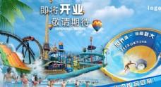 水上乐园游乐园开业画面
