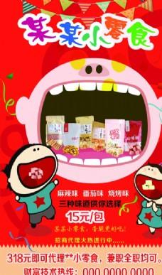 小零食卡通人物代理廣告彩頁
