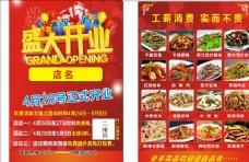 餐廳盛大開業宣傳單